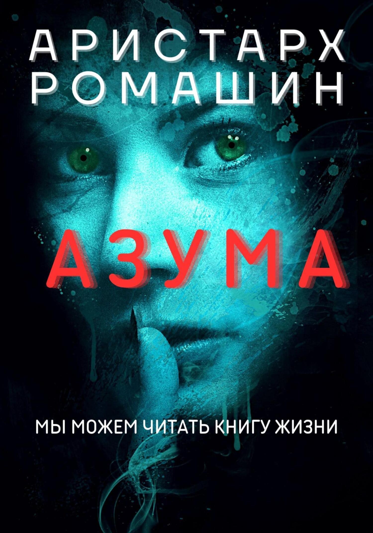 Азума