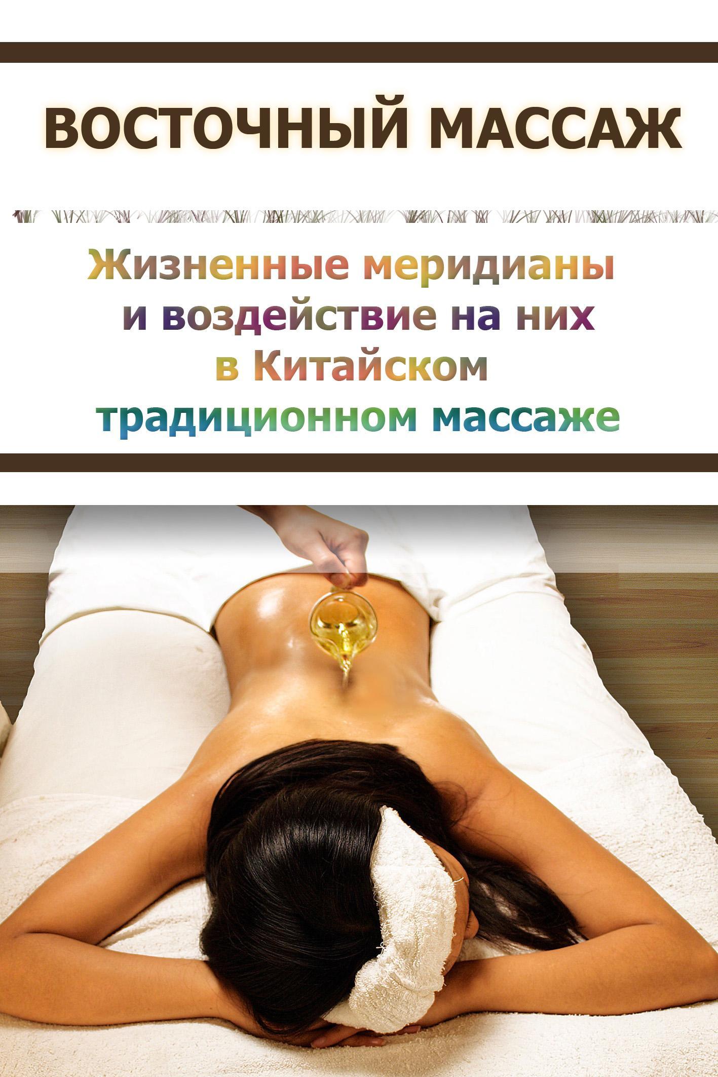 Илья Мельников «Китайский массаж. Традиционные методы воздействия на отдельные участки тела»