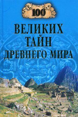 100великих тайн Древнего мира