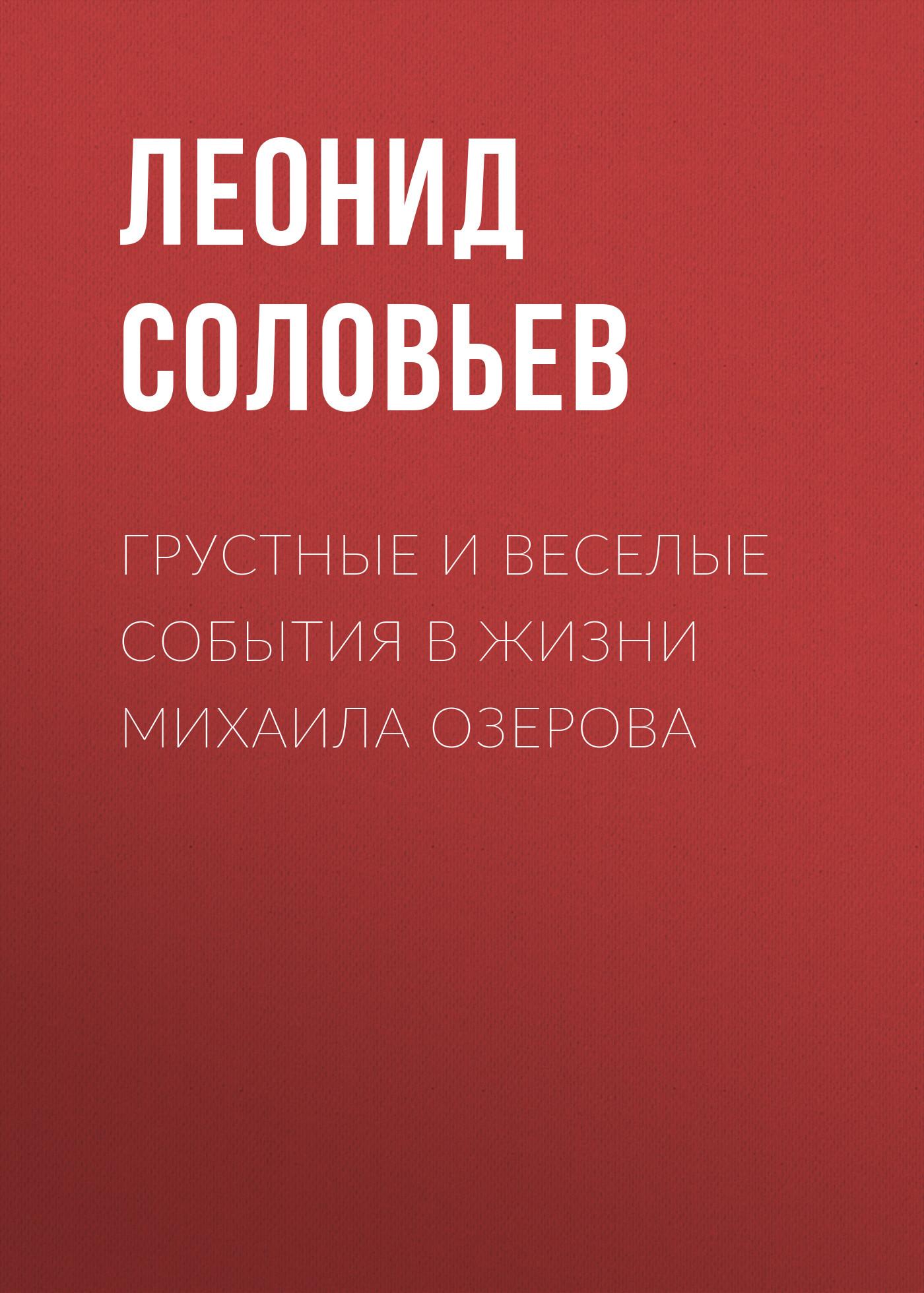 Грустные и веселые события в жизни Михаила Озерова