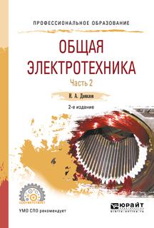 Общая электротехника в 2 ч. Часть 2 2-е изд., испр. и доп. Учебное пособие для СПО