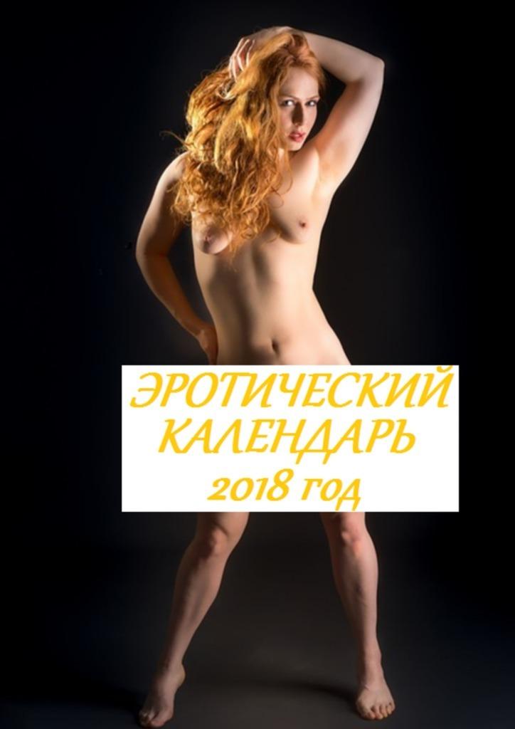 Эротический календарь 2018 год