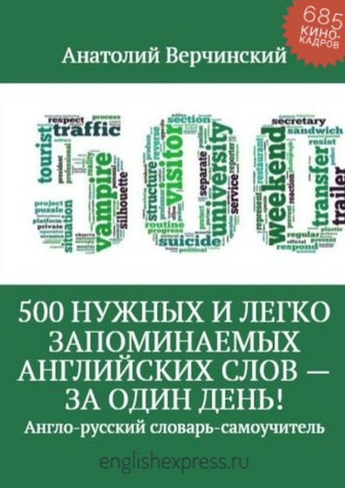500нужных и легко запоминаемых английских слов – за 1 день!