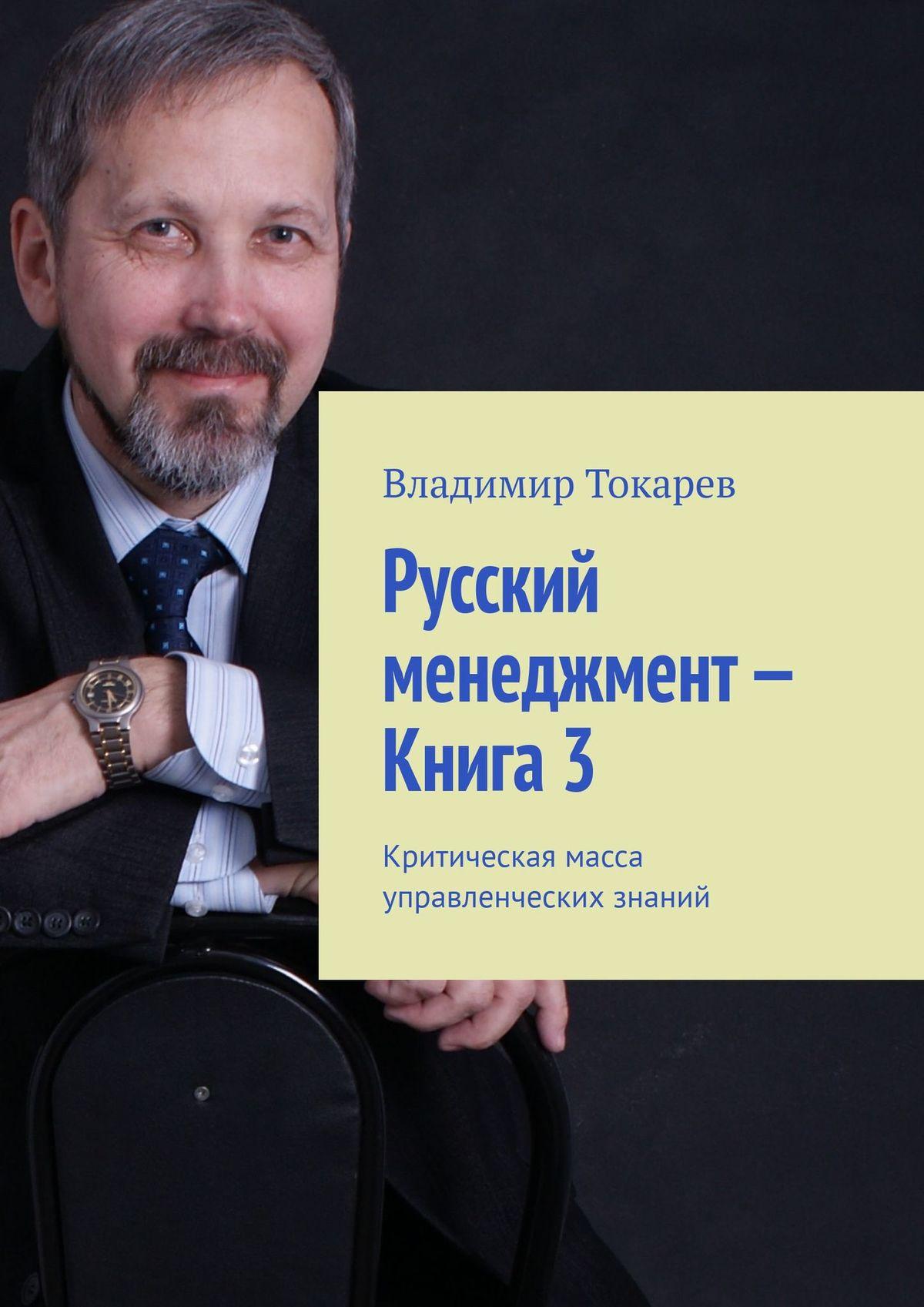 Русский менеджмент – Книга3. Критическая масса управленческих знаний