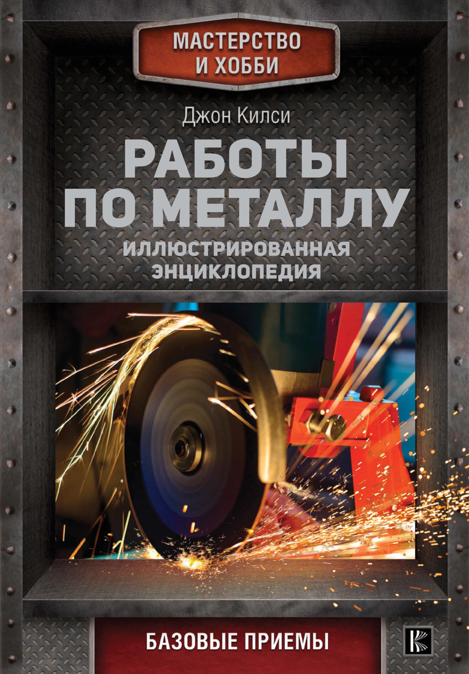 Работы по металлу