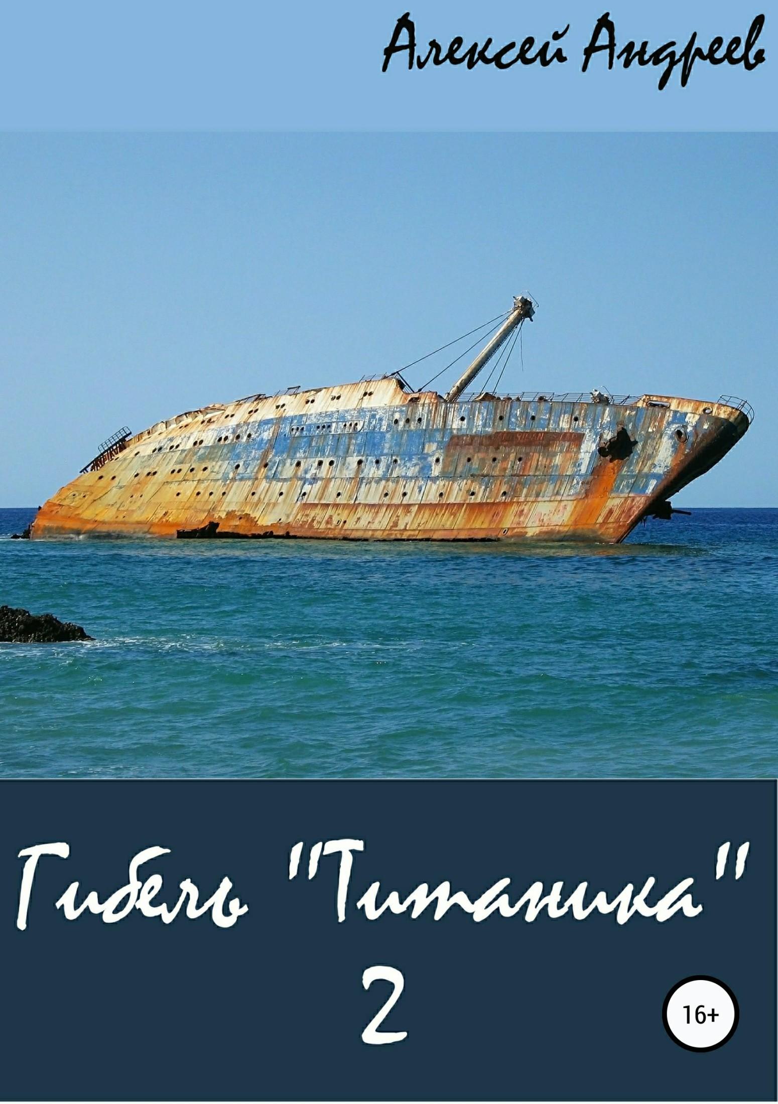 Гибель «Титаника» 2