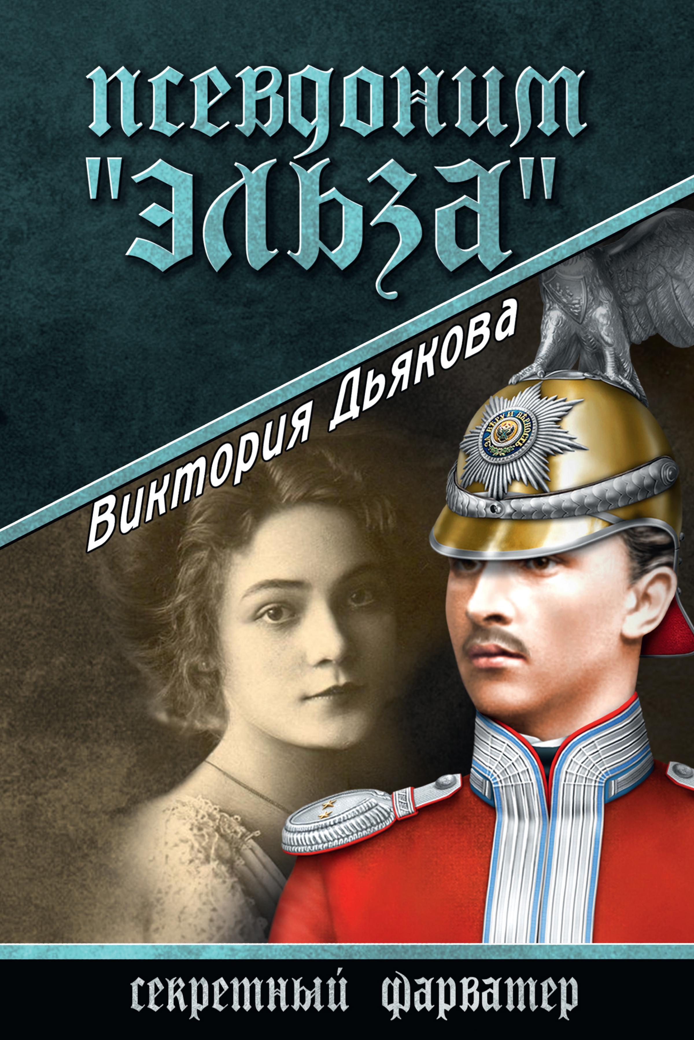 Виктория Дьякова «Псевдоним «Эльза»»