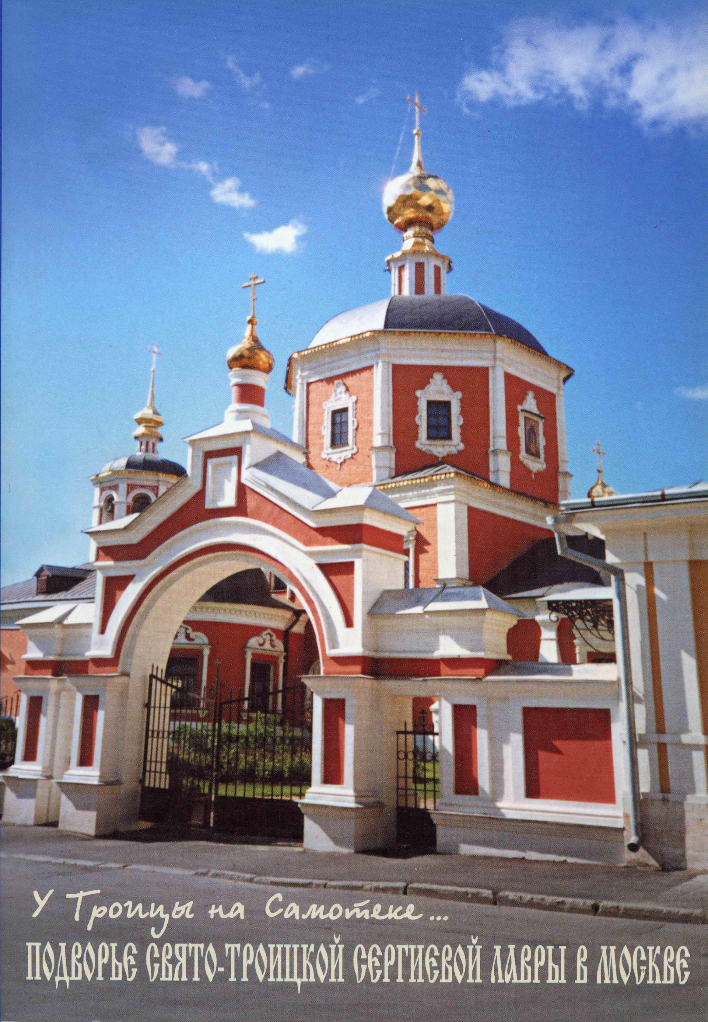У Троицы на Самотеке… Подворье Свято-Троицкой Сергиевой Лавры в Москве