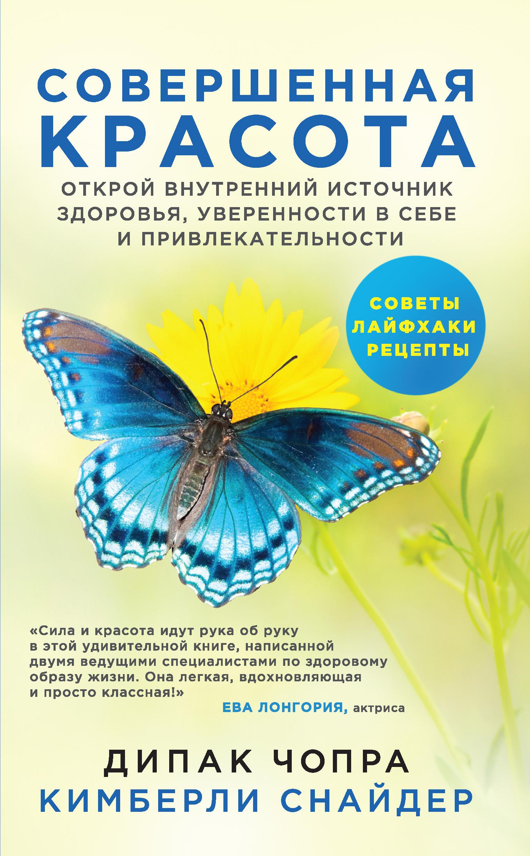 Кимберли Снайдер, Дипак Чопра «Совершенная красота. Открой внутренний источник здоровья, уверенности в себе и привлекательности»