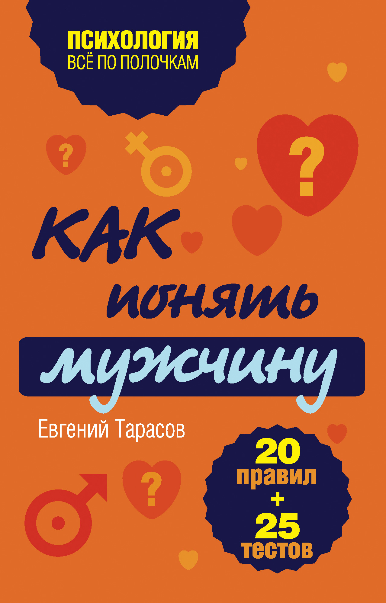 Евгений Тарасов «Как понять мужчину. 20 правил + 25 тестов»