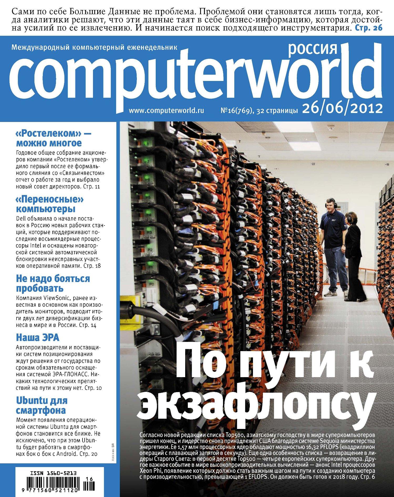 Журнал Computerworld Россия №16/2012