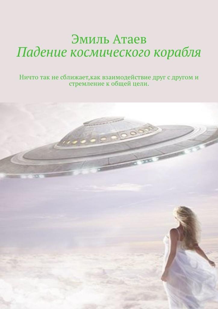 Падение космического корабля. Ничто так не сближает, как взаимодействие друг с другом и стремление к общей цели