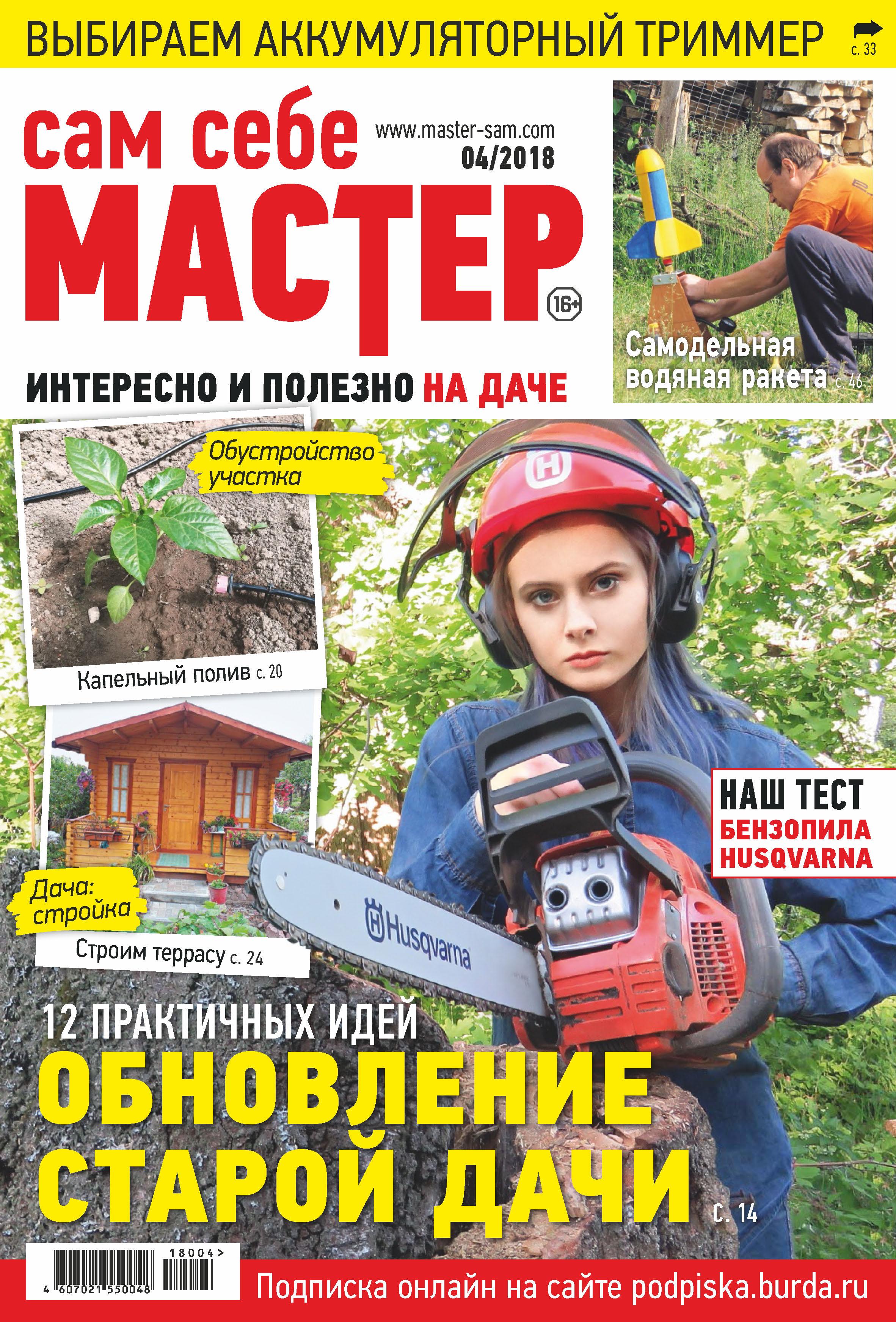 Сам себе мастер №04/2018