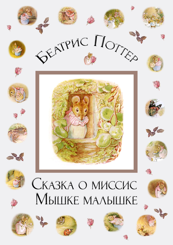 Беатрис Поттер «Сказка о миссис Мышке-малышке»