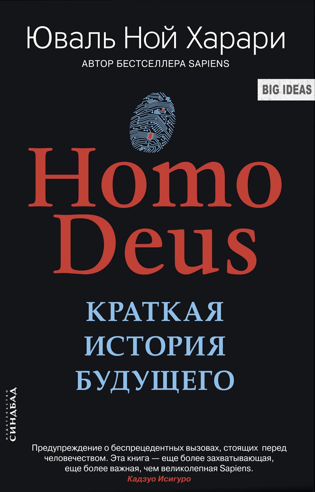 Homo Deus.Краткая история будущего