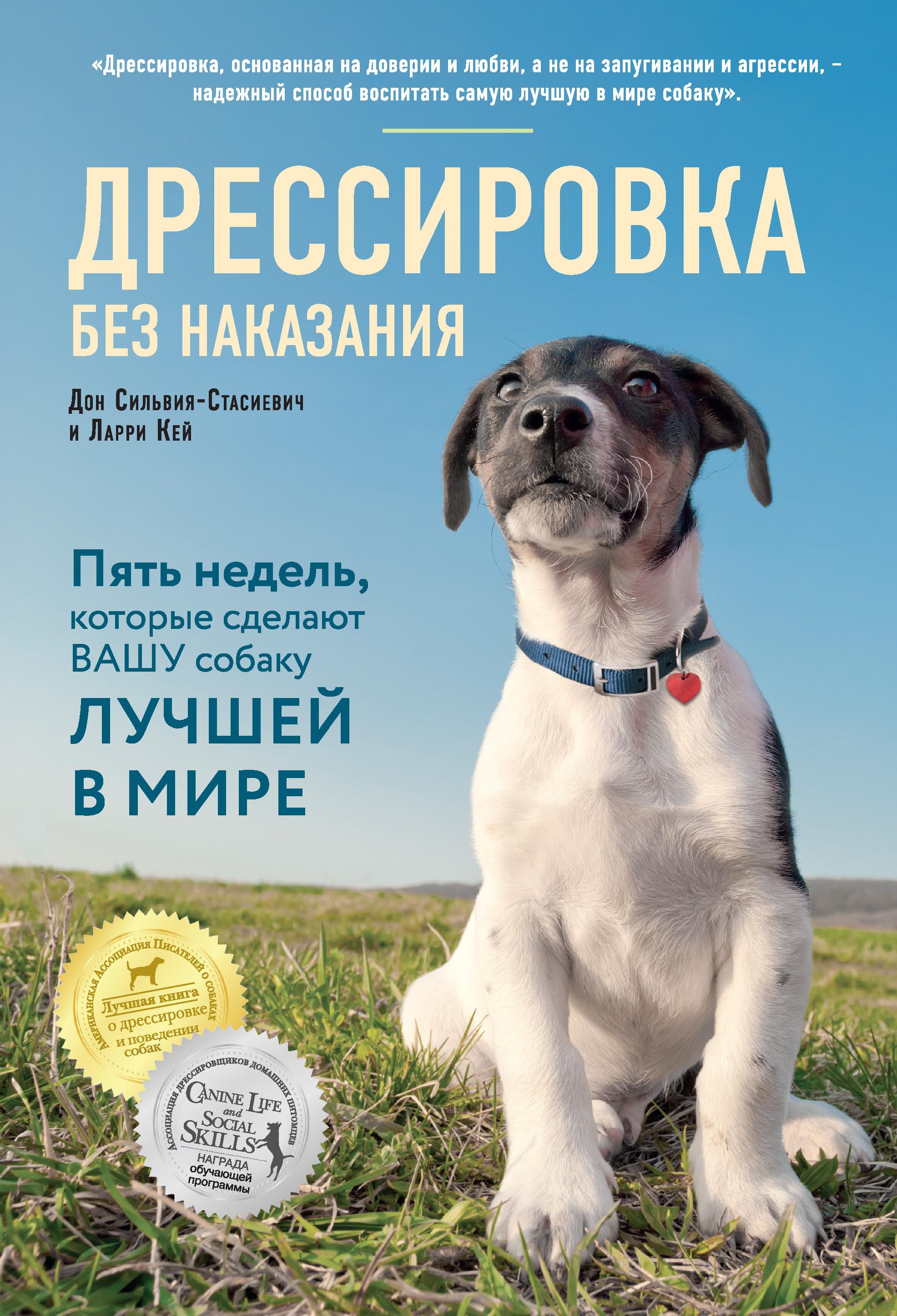 Дон Сильвия-Стасиевич, Ларри Кей «Дрессировка без наказания. Пять недель, которые сделают вашу собаку лучшей в мире»