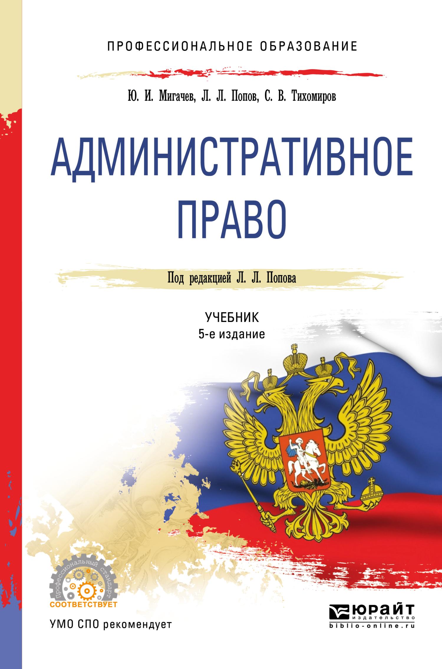Административное право 5-е изд., пер. и доп. Учебник для СПО