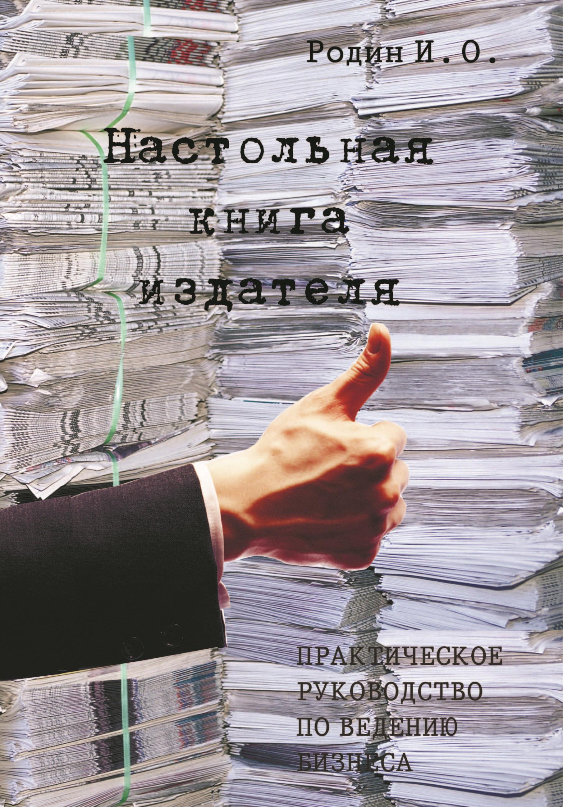 Игорь Родин «Настольная книга издателя.»