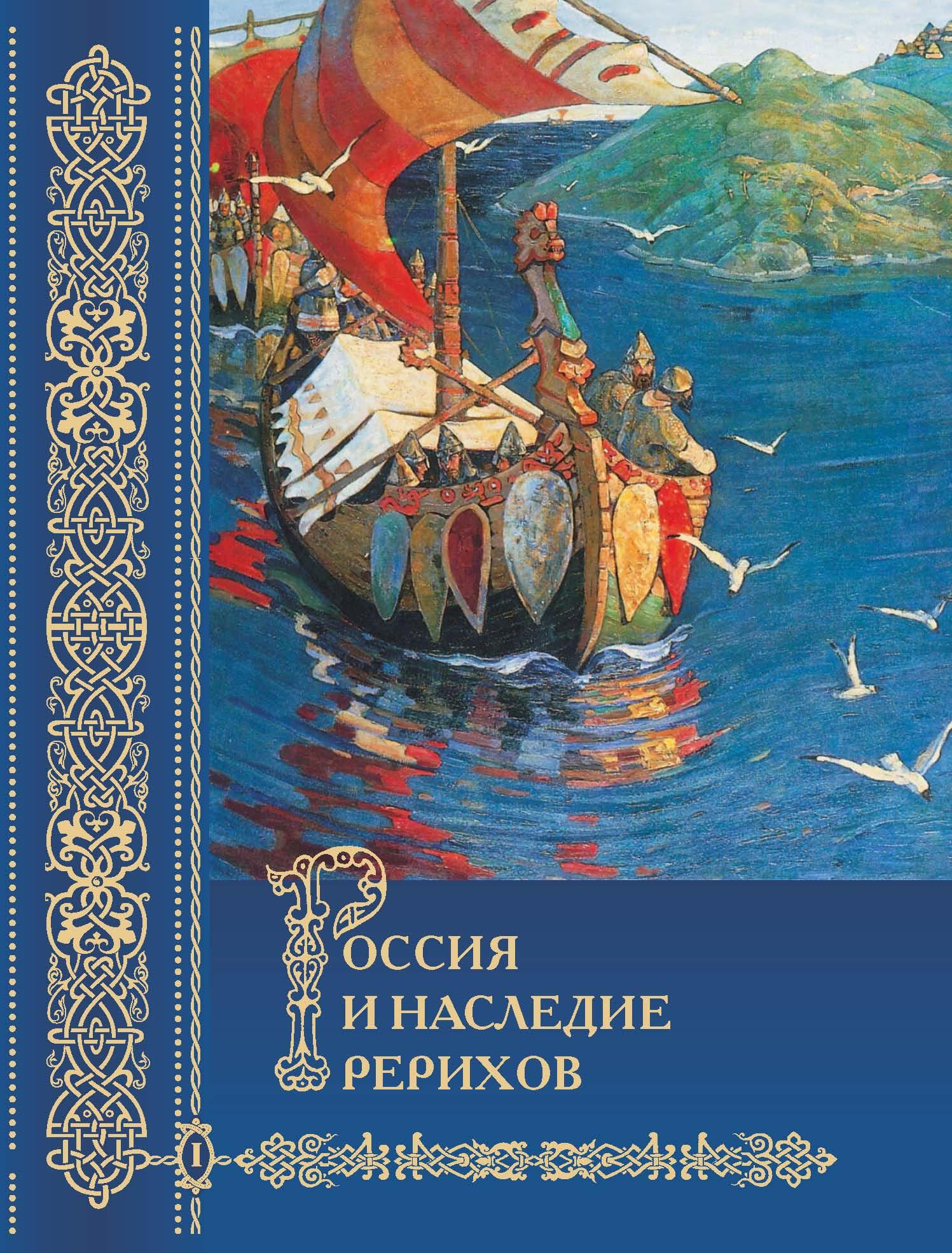Россия и наследие Рерихов. Том 1