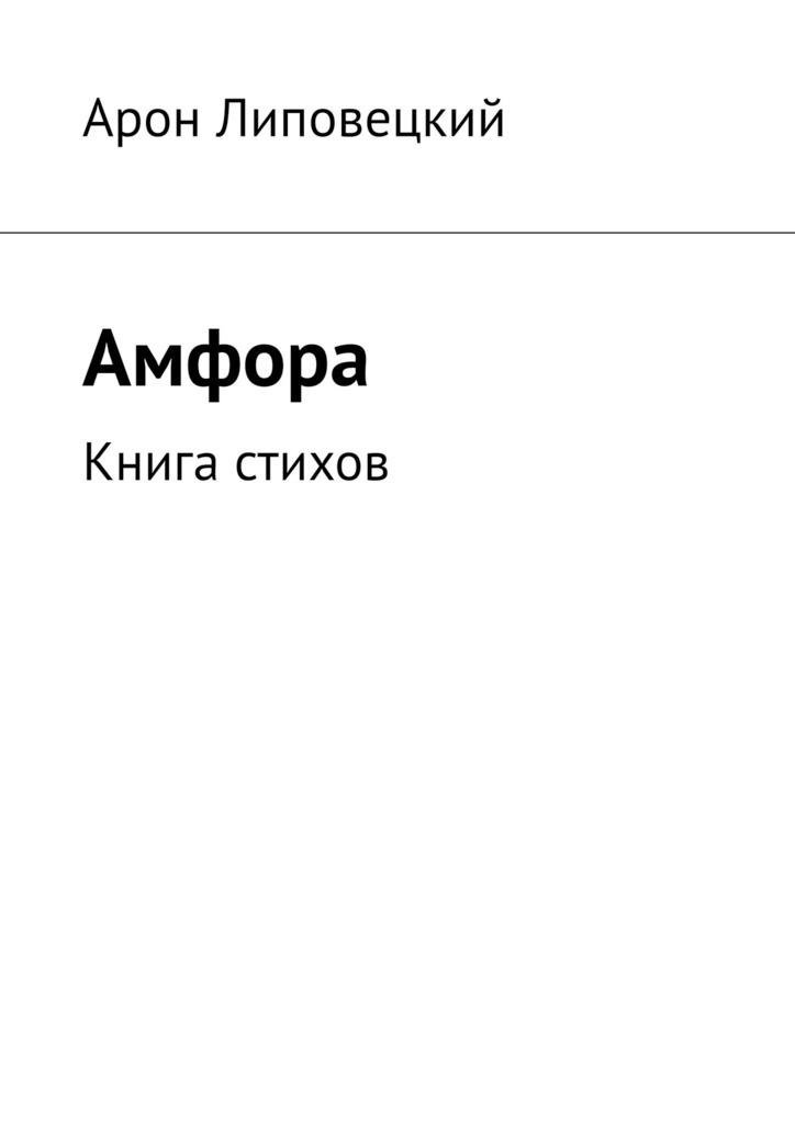 Амфора. Книга стихов
