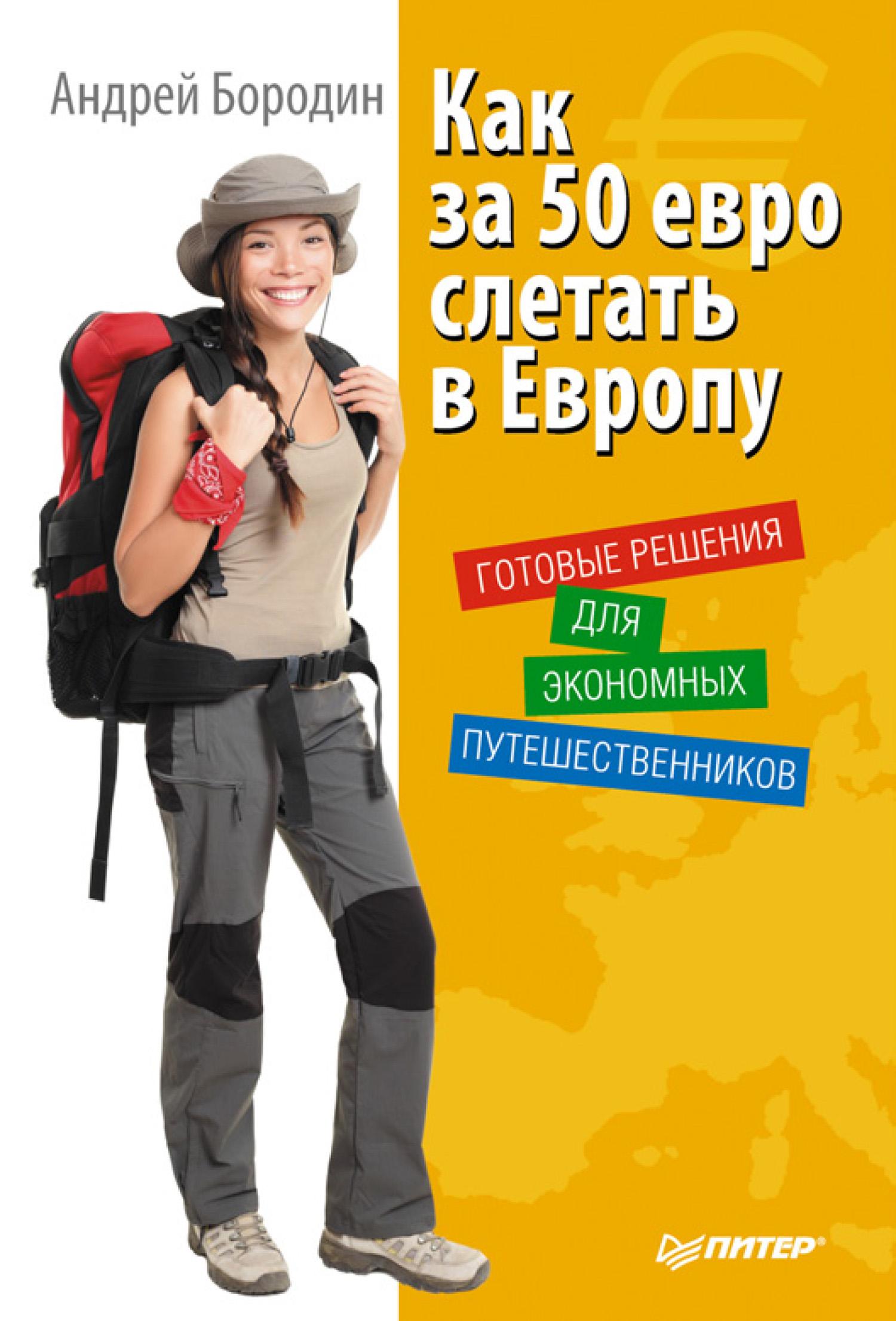 Как за 50 евро слетать в Европу. Готовые решения для экономных путешественников