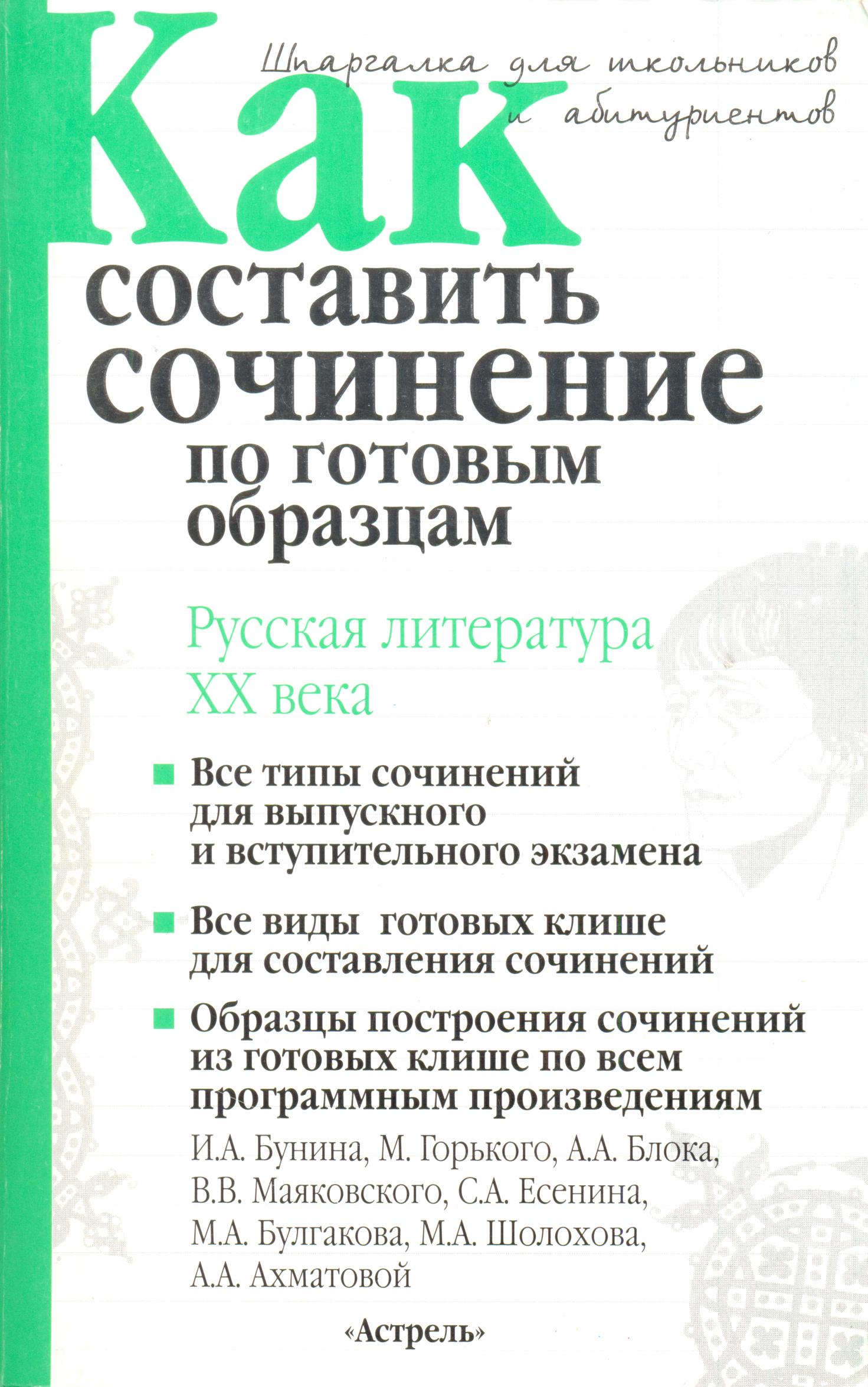 Как составить сочинение по готовым образцам. Литература XX века