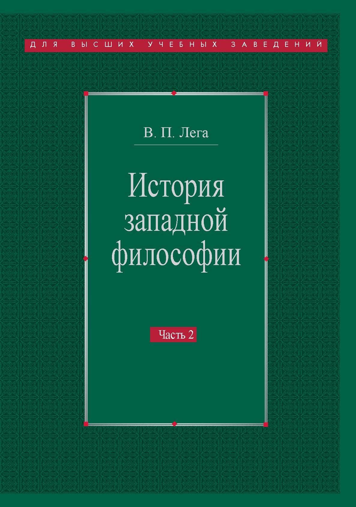 Виктор Лега «История западной философии. Часть II. Новое время. Современная западная философия»