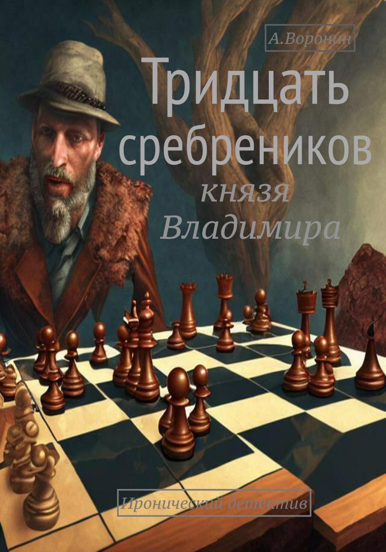 Тридцать сребреников князя Владимира