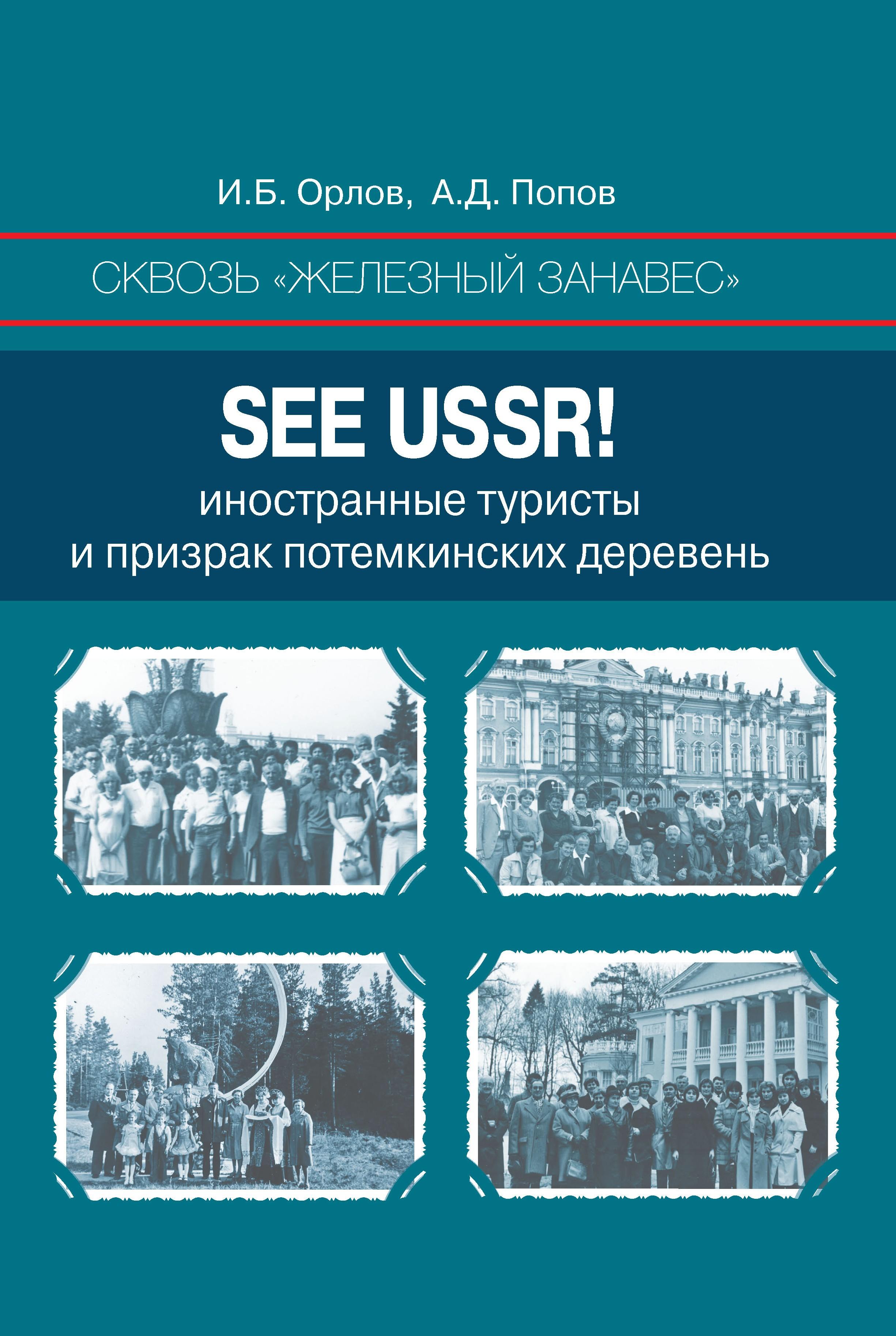 Сквозь «железный занавес». Sее USSR!. Иностранные туристы и призрак потемкинских деревень