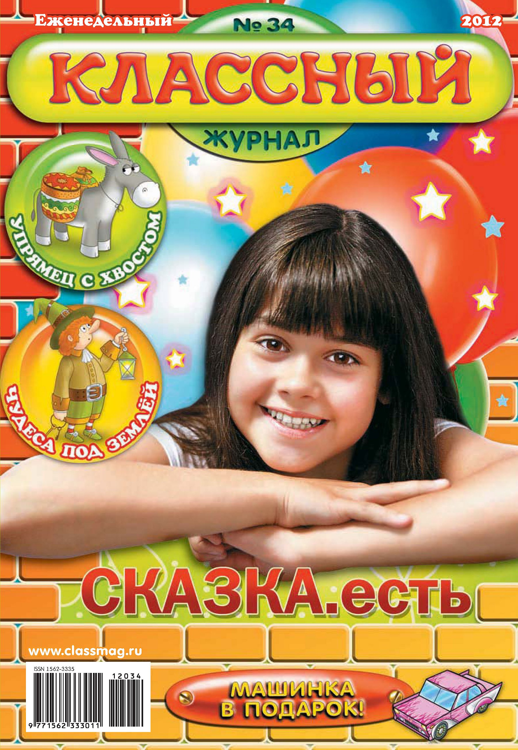Классный журнал №34/2012
