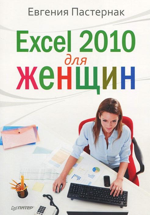 Excel 2010для женщин