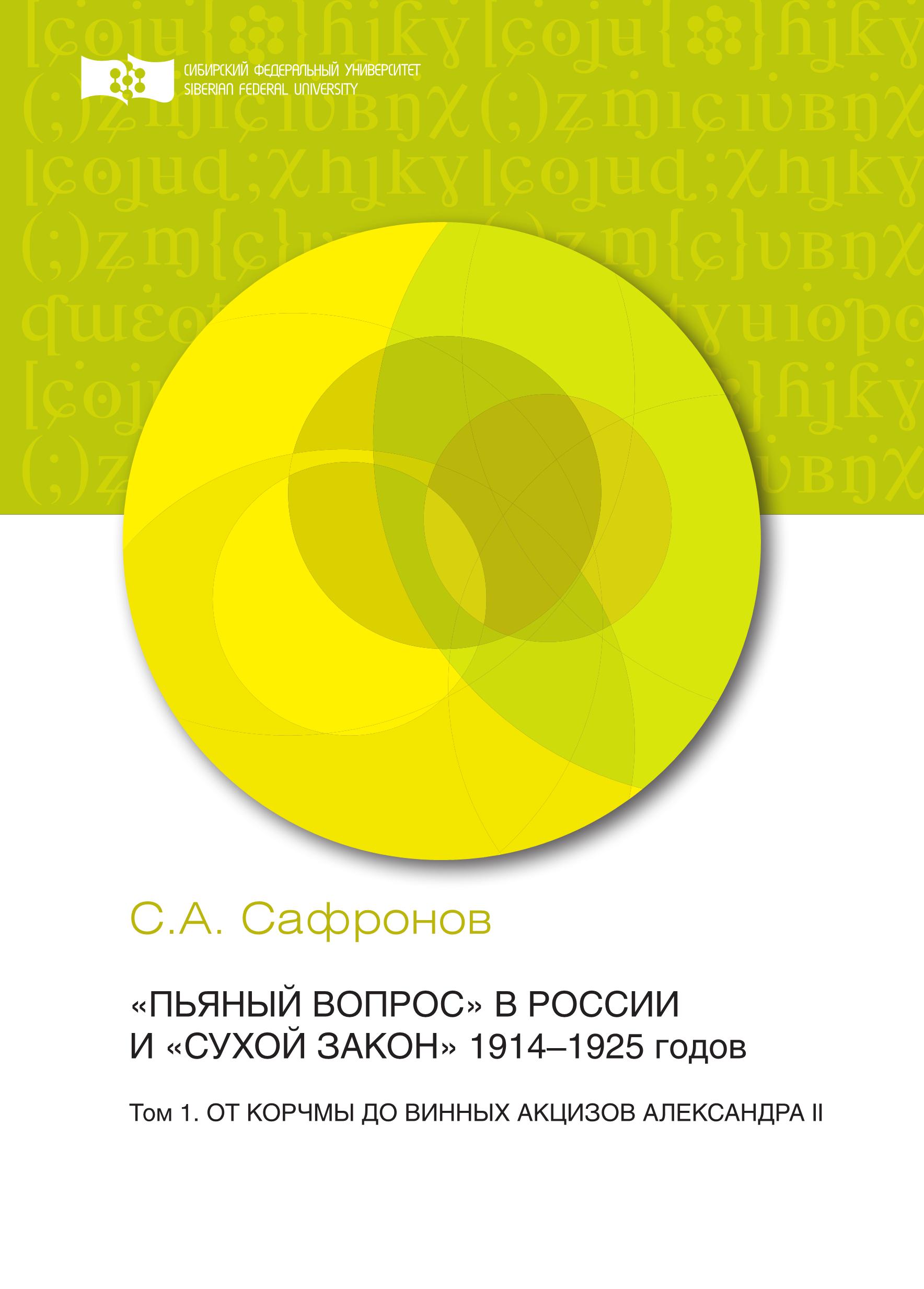 «Пьяный вопрос» в России и «сухой закон» 1914-1925 годов. Том 1. От корчмы до винных акцизов Александра II