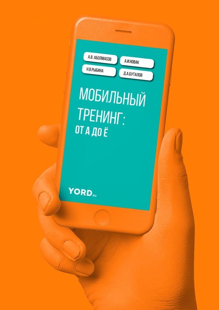 Мобильный тренинг: от А до Ё