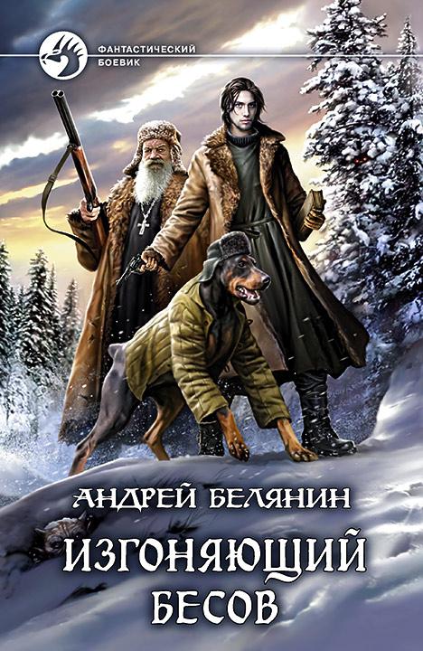 Андрей Белянин «Изгоняющий бесов»