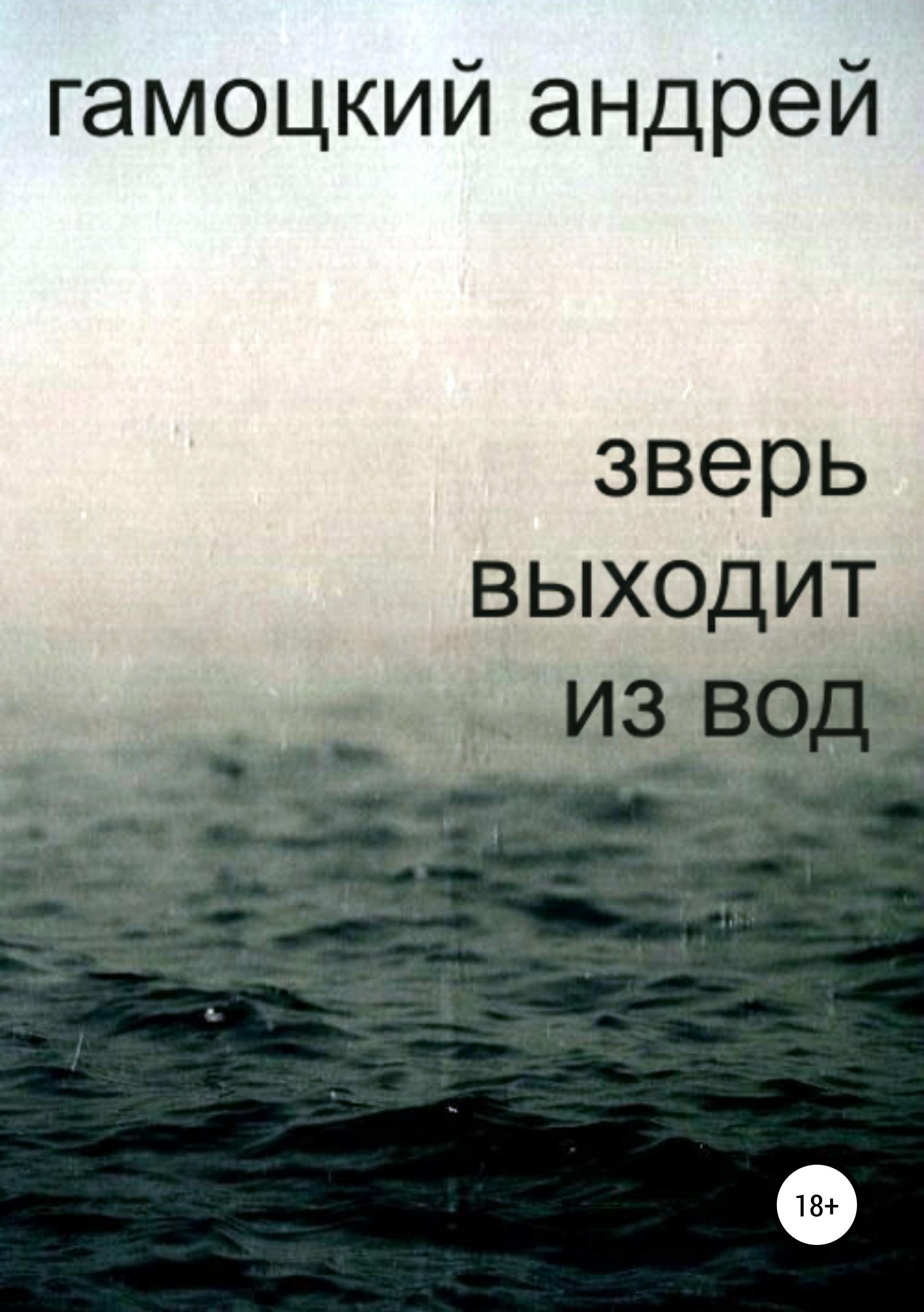 Зверь выходит из вод