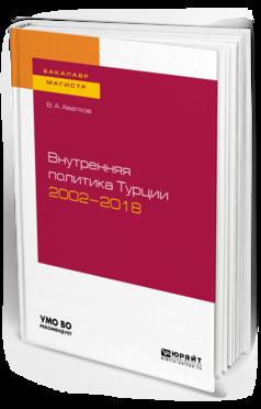 Внутренняя политика турции 2002—2018. Учебное пособие для бакалавриата и магистратуры