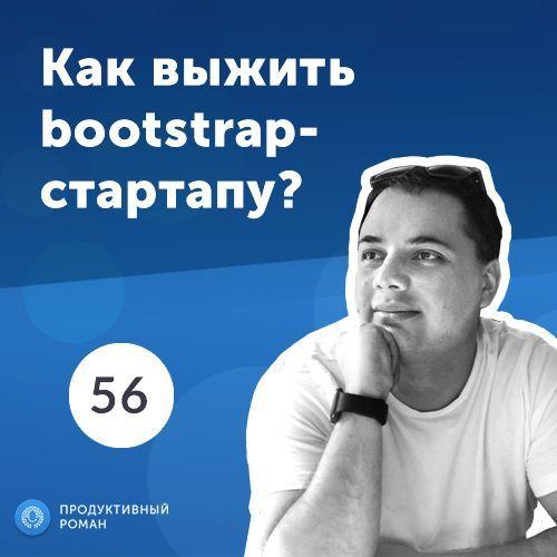 56.Максим Макаренко: почему нужно строить стартап без внешних инвестиций?