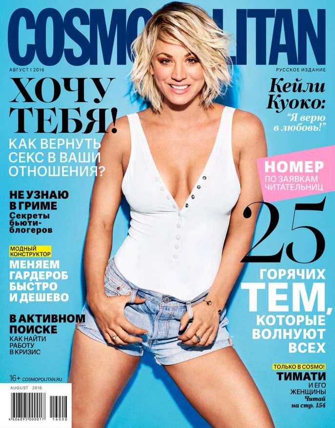 Cosmopolitan 08-2016
