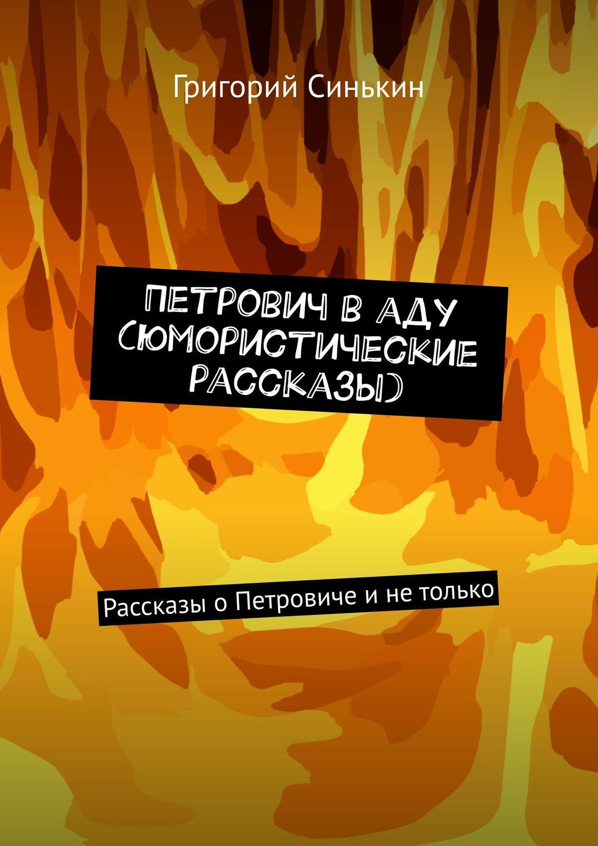 Петрович ваду (юмористические рассказы). Рассказы оПетровиче инетолько