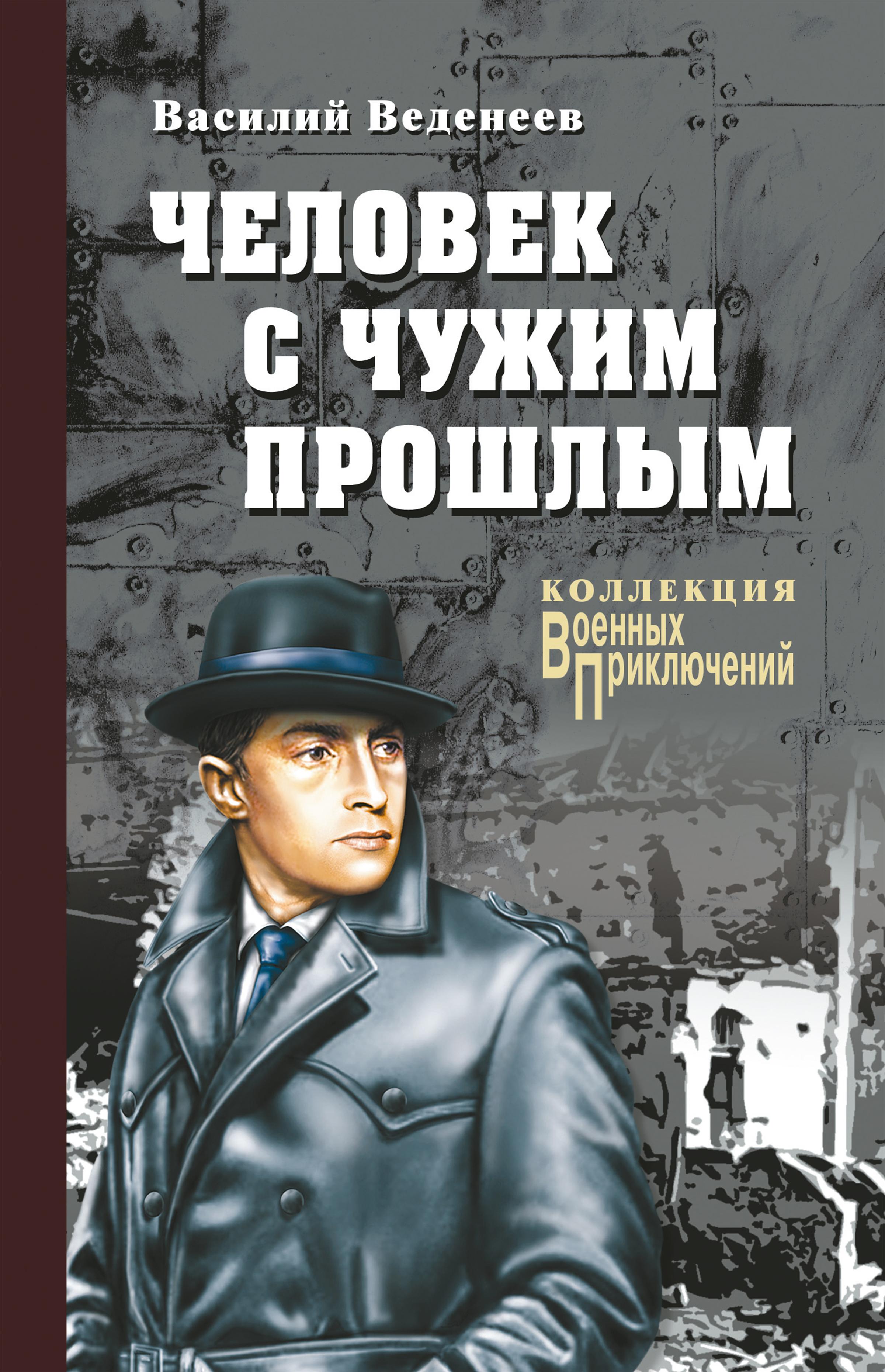 Василий Веденеев «Человек с чужим прошлым»