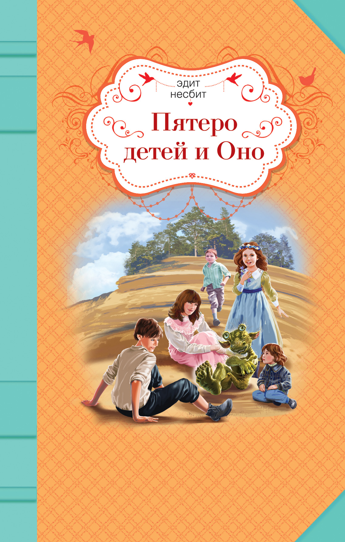 Пятеро детей и Оно