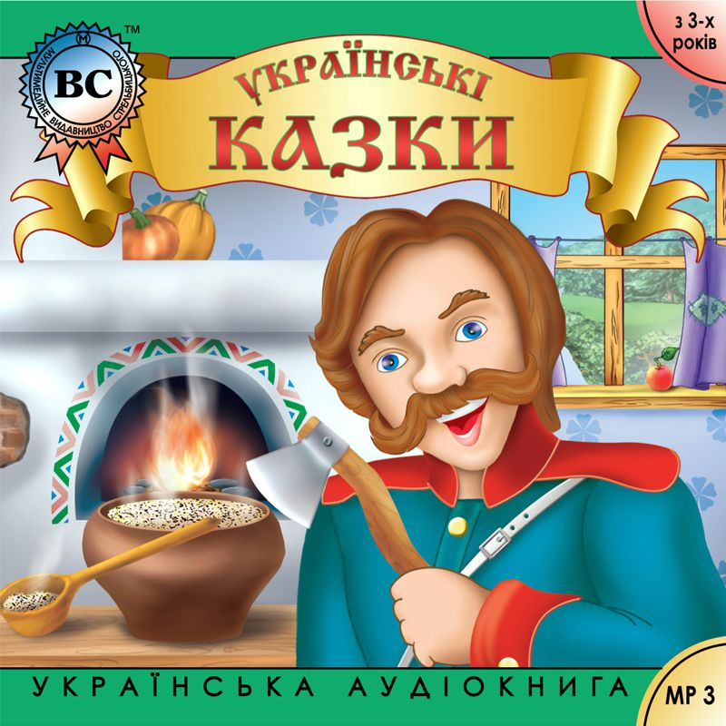 Українські побутові казки. Випуск 2