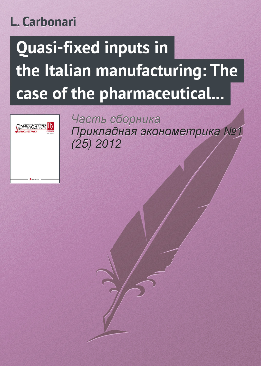Quasi-fixed inputs in the Italian manufacturing: The case of the pharmaceutical industry