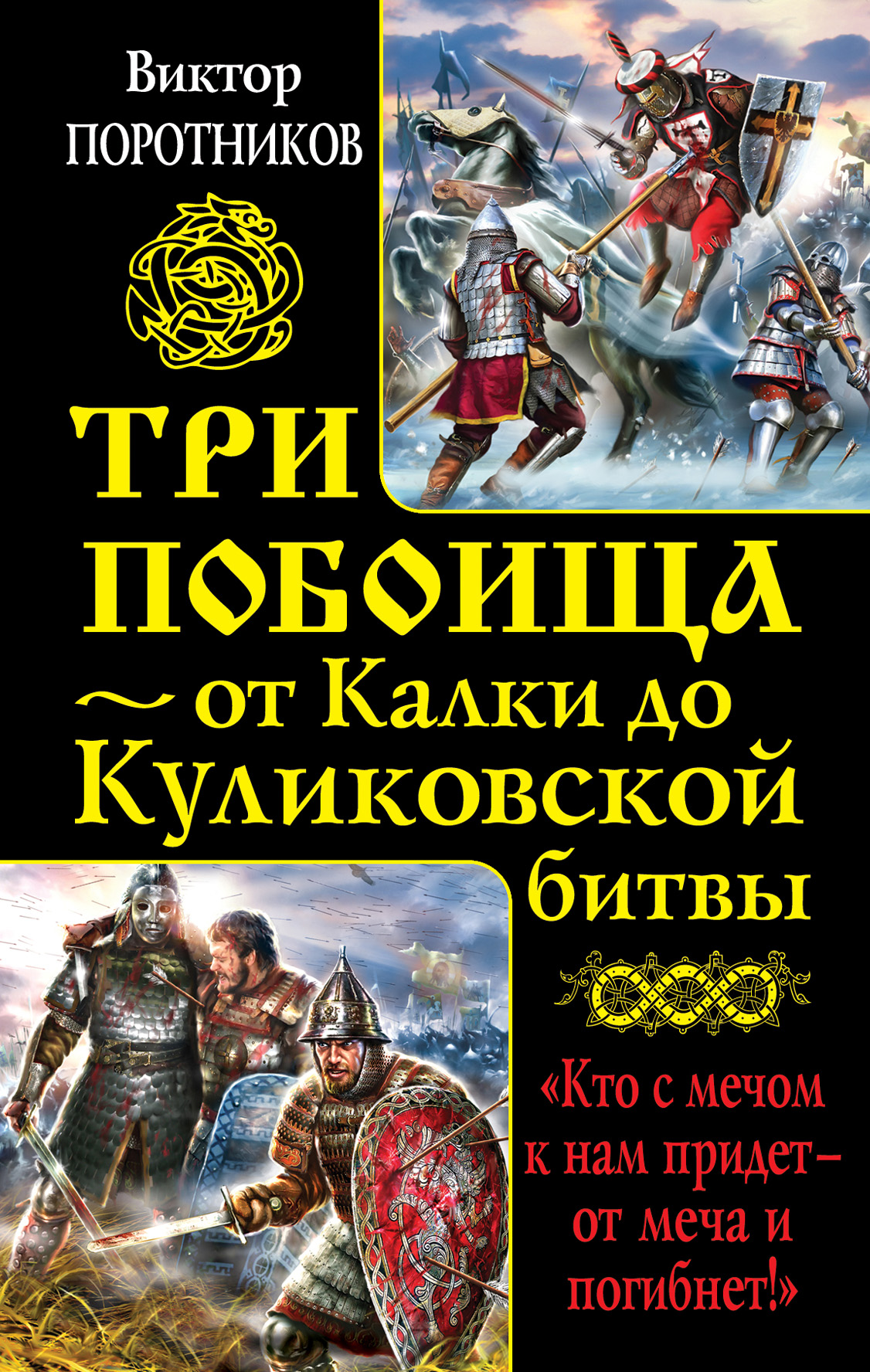 Три побоища – от Калки до Куликовской битвы (сборник)