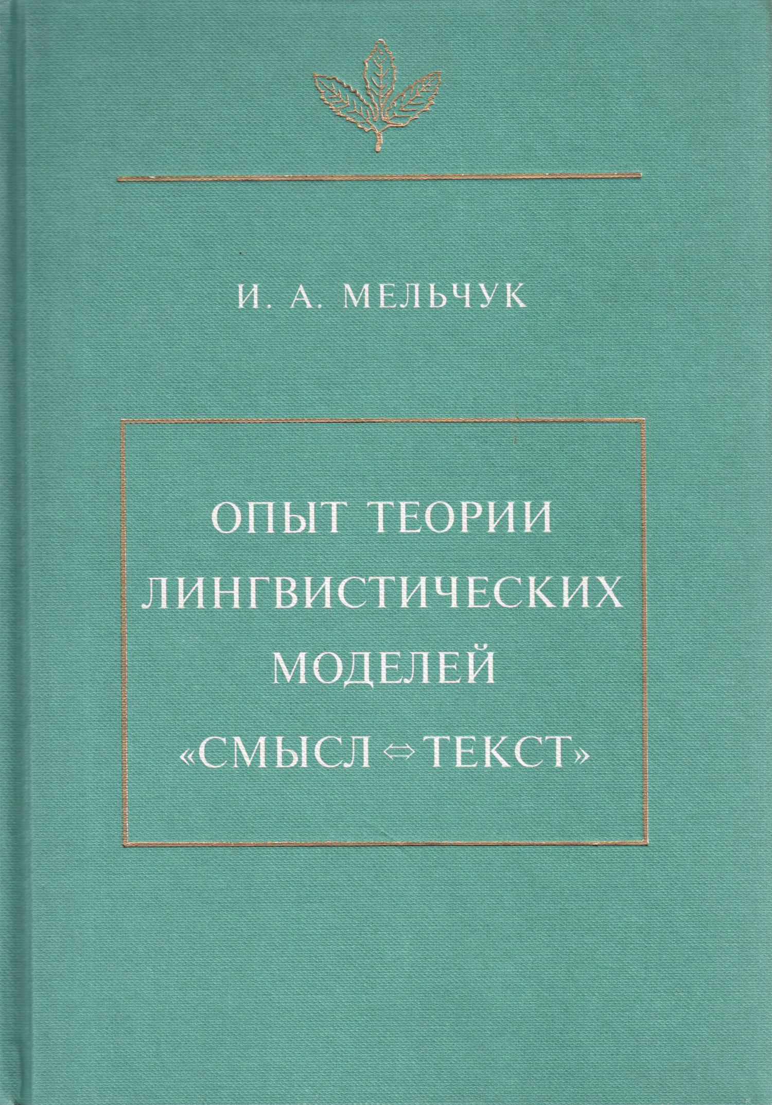Опыт теории лингвистических моделей «Смысл ⇔ текст»