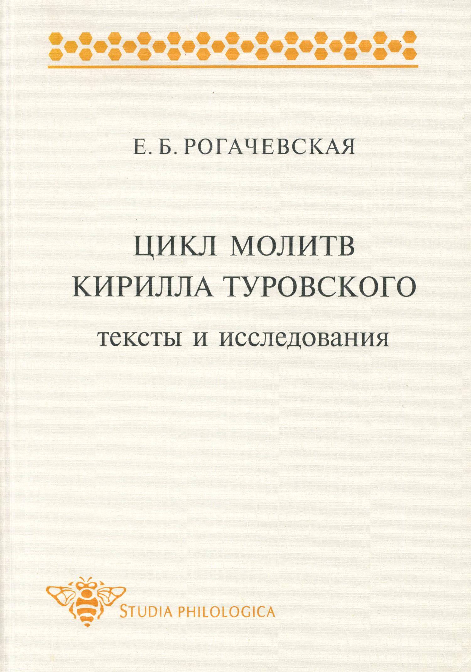 Цикл молитв Кирилла Туровского. Тексты и исследования