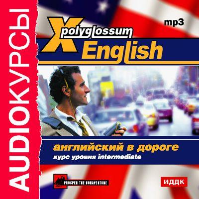 X-Polyglossum English.Английский в дороге. Курс уровня Intermediate