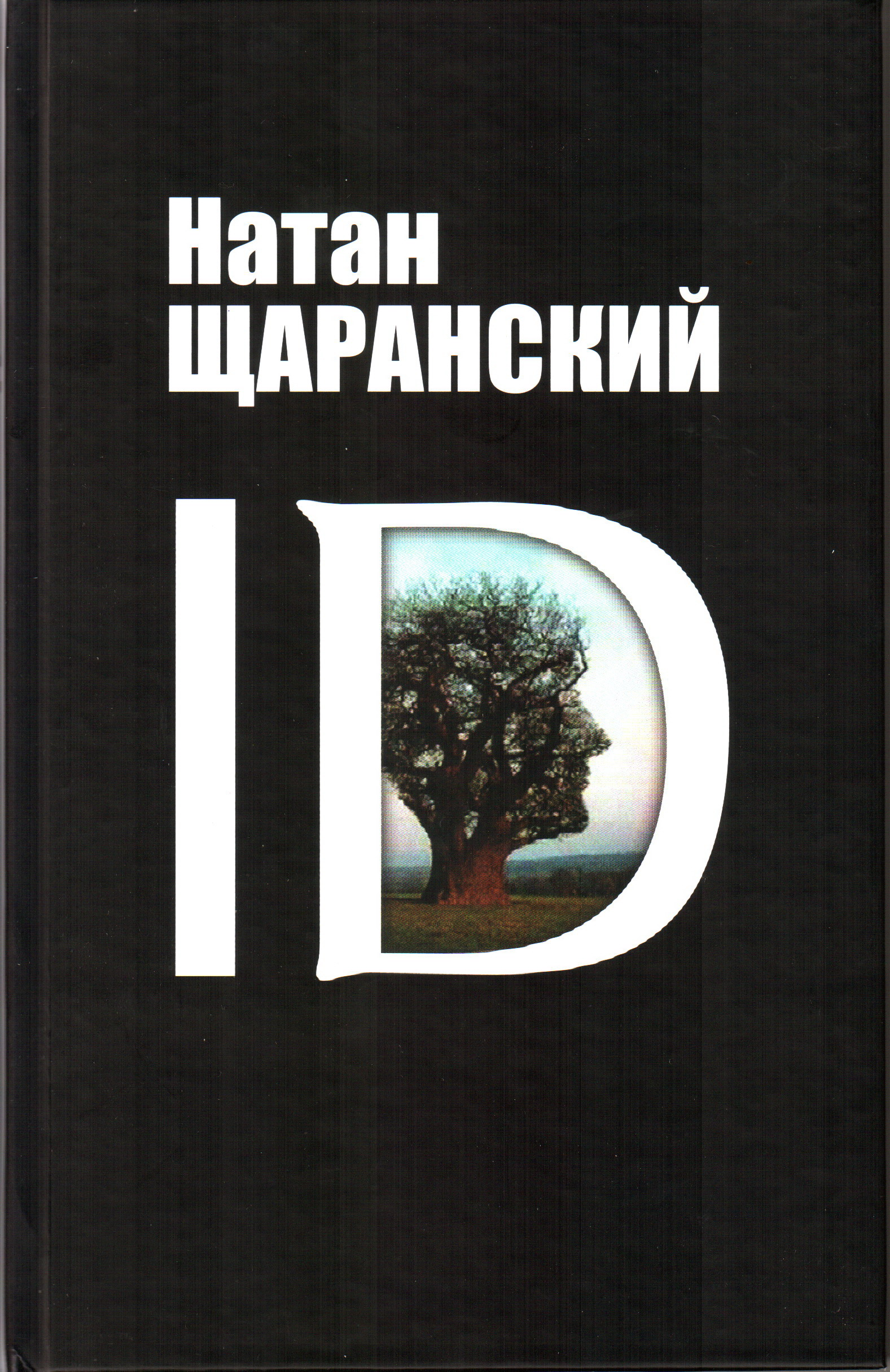 ID. Identityи ее решающая роль в защите демократии