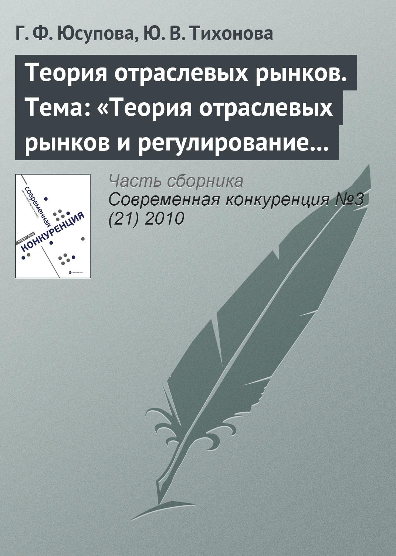 Теория отраслевых рынков. Тема: «Теория отраслевых рынков и регулирование естественных монополий»