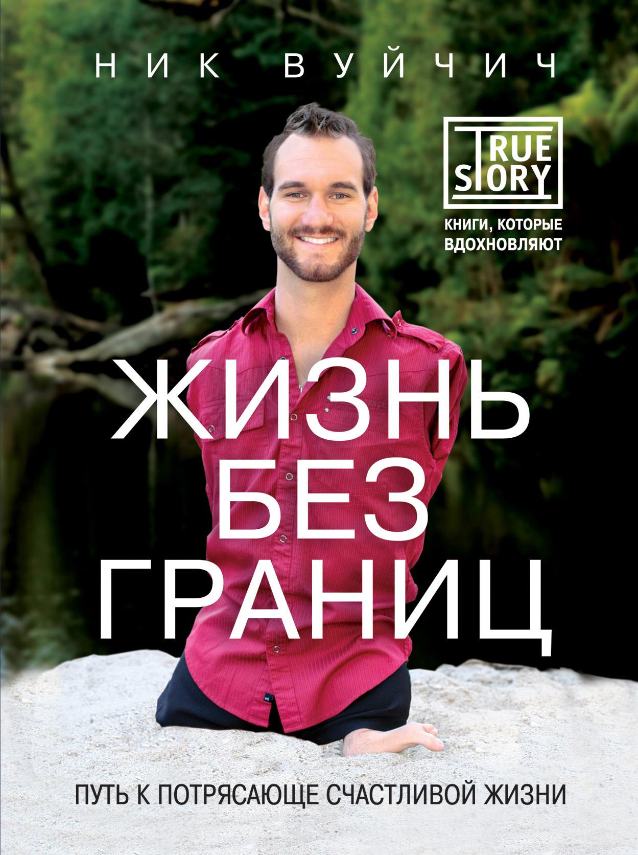 Ник Вуйчич «Жизнь без границ. Путь к потрясающе счастливой жизни»